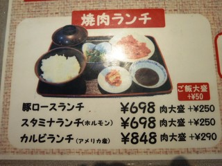 焼肉お食事処 山陽路 - 焼き肉ランチメニュー