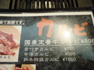 焼肉お食事処 山陽路 - カルビのレベルはこんな感じ