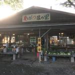 あがつまの里農産物直売所 - 外観写真:外観