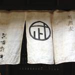 武右衛門 - お店の暖簾