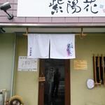 らぁ麺 紫陽花 - 店構え