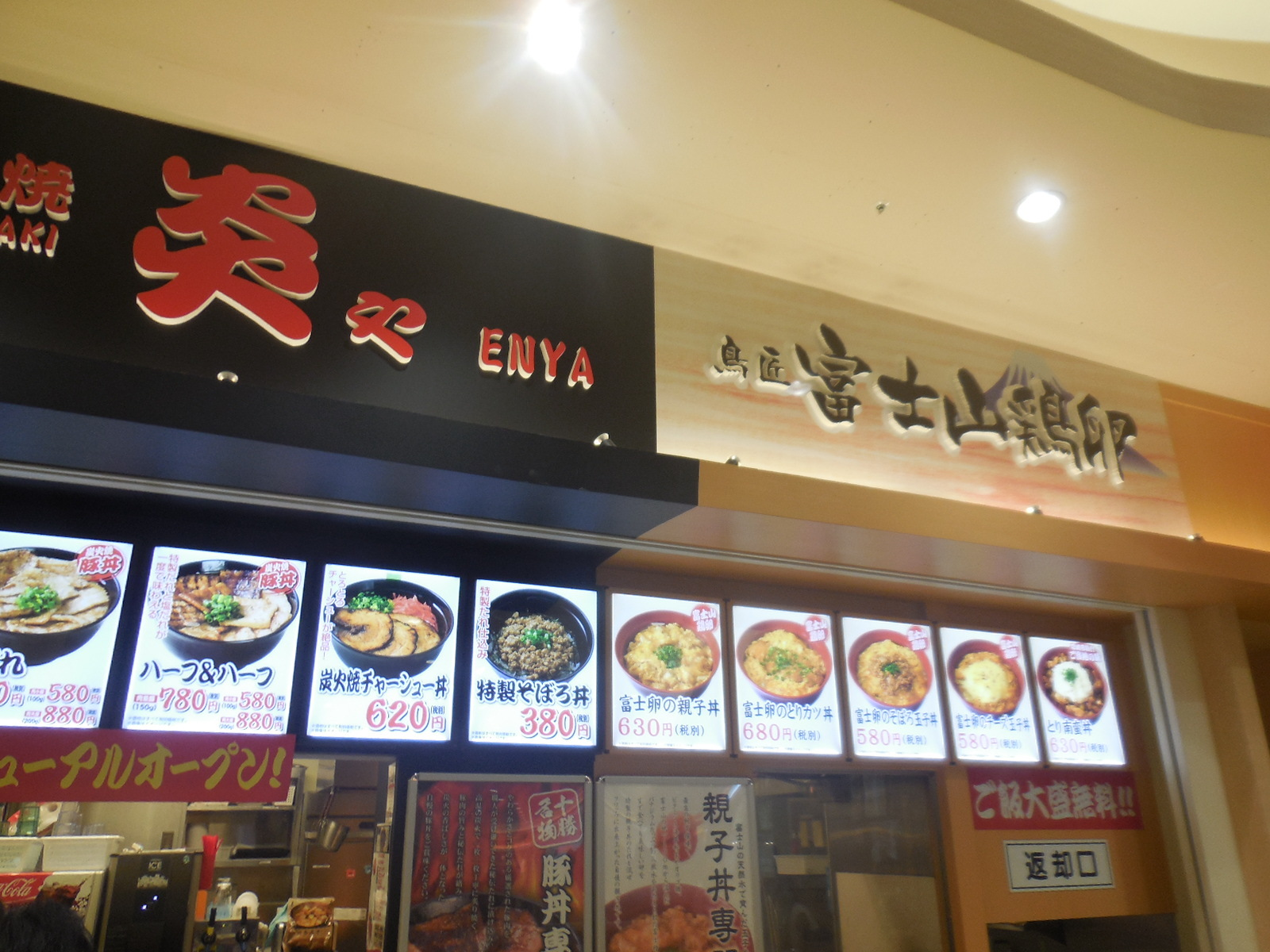 炎や・富士山鶏卵 イオン八千代緑が丘店
