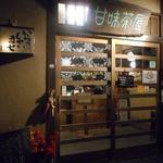 55681691 - お店の入り口