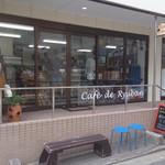 カフェ ド リュウバン - 入居していたビルの建て替えにともなって、現在は仮店舗で営業中です(2016年9月)