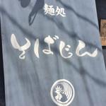 そばじん - 麺処 そばじん ヽ(゚◇゚ )ノ