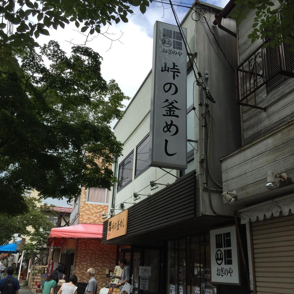 おぎのや 軽井沢店 name=
