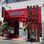 55685612 - 中華そば 丸岡商店 放出店