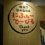 沖縄食材酒家 なかや - お出迎え