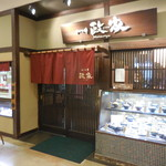 55688287 - 政家(まつりや) 新潟駅南店 タレかつ丼(新潟)