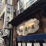 京橋 恵み屋 -