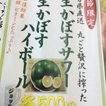 九州酒場 -