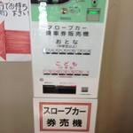奥只見ターミナル - スロープカーの券売機¥100