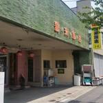 豊来飯店 - 愛知環状鉄道の三河豊田駅から徒歩5分くらいのところにある中華料理「豊来飯店」さん