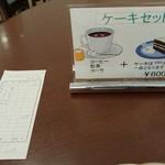 55696873 - ケーキセットは600円なのに、620円の請求書(・・?