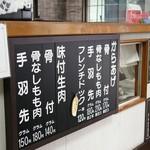 55700034 - 店内メニュー