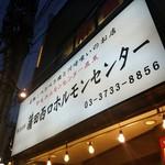 蒲田西口ホルモンセンター -