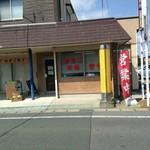 かさご浜松餃子 - 外観