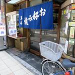 55703383 - 梅田 阪急東通り お好み焼 美舟