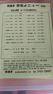 料理亭 - 2016.09メニュー