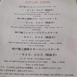 神戸ステーキハウス - メニュー