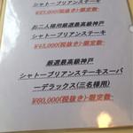 神戸ステーキハウス - いつかは…ムリかな…