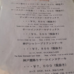 神戸ステーキハウス - メニューはまさにピンからキリまでといった感じも