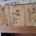 神戸ステーキハウス - 王監督のサインも