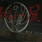 和レー屋 南船場ゴヤクラ - 入口