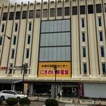 にぎわい特産館 - 中津川駅前。正面の駐車場は30分無料です