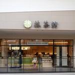 マッチャハウス マッチャカン MOP滋賀竜王 - 行列のない抹茶館