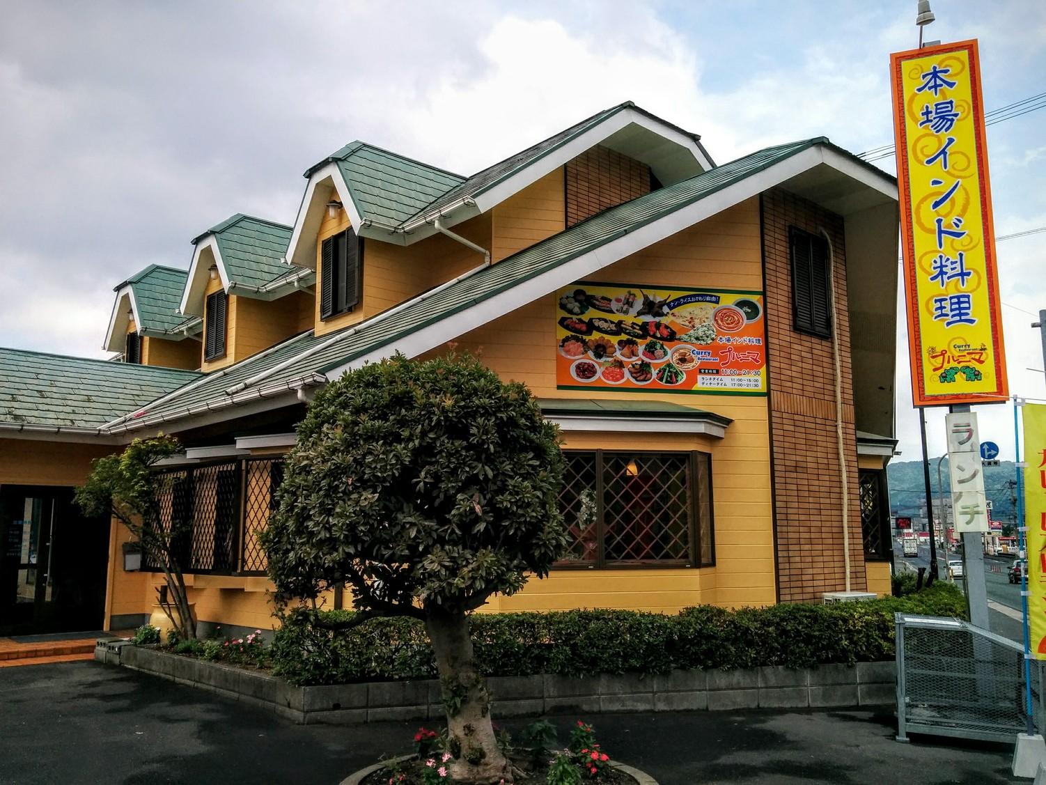 プルニマ 田川店