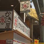 川久   - 万松寺前に移転してました
