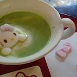 はろうきてぃ茶寮  -