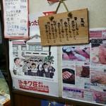 とんかつ 大丸 - 店は「トキワ荘」再建に力を入れています。