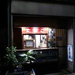 とんかつ 大丸 - 対面販売のタバコ屋さんもあります。