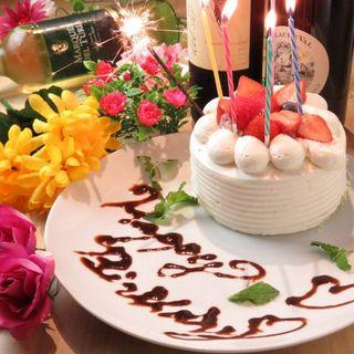 かわいいホールケーキ付き記念日コース♪3800円飲み放題付