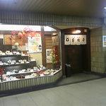 家族亭 - 阪急池田駅改札口フロアー(改札外)にあるお店の外観