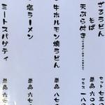 55731006 - レストラン 麺メニュー