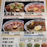 55731063 - 最初に太肉麺から入ってほしい!衝撃の太肉ですよー。
