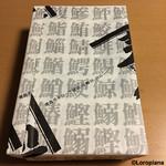 55732201 - 寿司一さんからのプレゼントです。