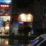 モヒート - お店の外観