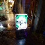 モヒート - 看板