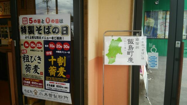 小木曽製粉所 上田店 name=