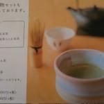 石塀小路 豆ちゃ - [メニュー] 抹茶セット メニュー アップ♪w