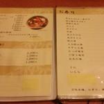あみ焼割烹幸だるまなごみ - お寿司メニュー