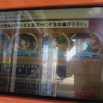 55736302 - カラータッチ液晶の券売機