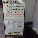 串焼はるちゃん - 店頭にあるメニュー看板