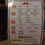 串焼はるちゃん - 串焼きのメニュー