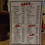 串焼はるちゃん - 料理のメニュー