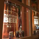 はこだてビール -